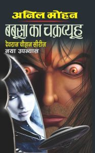 Free Download Babusa Ka Chakravyuh Anil Mohan Hindi Novel Pdf