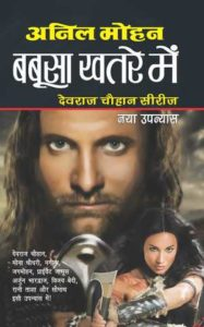 Free Download Babusa Khatre Mein Anil Mohan Hindi Novel Pdf