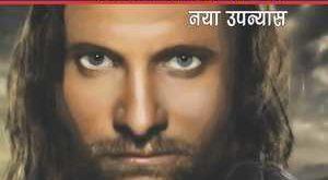 Free Download Babusa Khatre Mein Anil Mohan Hindi Novel Pdf