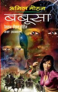 Free Download Babusa Anil Mohan Hindi Novel Pdf