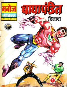 Free Download Badha Pandit Vinash Hindi Comics Pdf