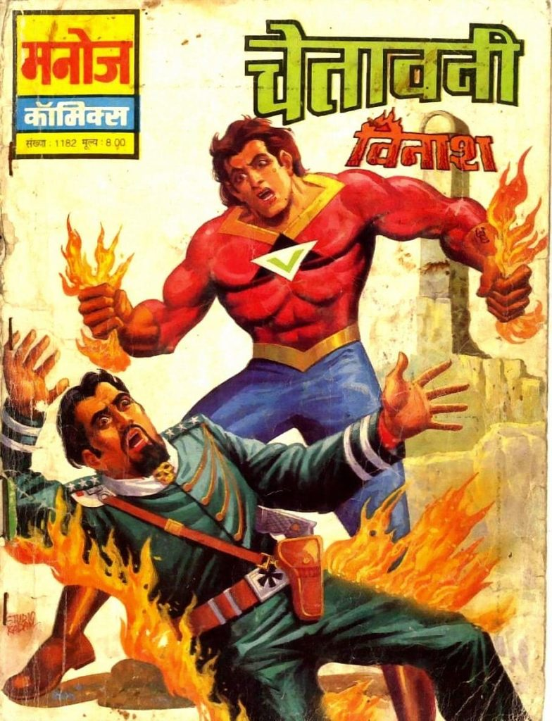 Free Download Yugandhar Raj Comics / Eat pray love epub tuebl