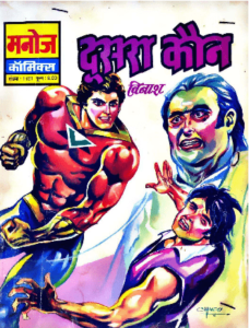 Free Download Dusra Kaun Vinash Hindi Comics Pdf
