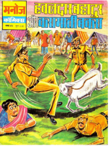 Free Download Hawaldar Bahadur aur Karamati Bakra Hindi Comics Pdf