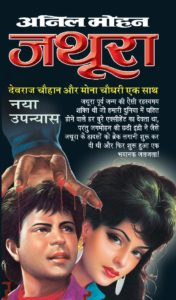 Free Download Jathoora Anil Mohan Hindi Novel Pdf