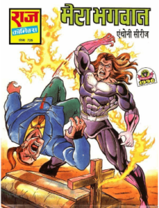 Free Download Mera Bhagwan Anthony Hindi Comics Pdf