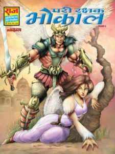 Free Download Pari Rakshak Bhokal Hindi Comics Pdf