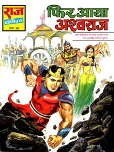 Free Download Phir Aaya Ashwaraj Hindi Comics Pdf