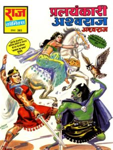 Free Download Pralayankari Ashwaraj Hindi Comics Pdf