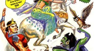 Free Download Pralayankari Ashwaraj Hindi Comics Pdf