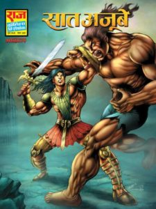 Free Download Saat Ajube Bhokal Hindi Comics Pdf