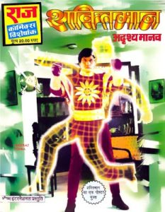 Free Download Shaktimaan aur Adrishya Manav Hindi Comics Pdf