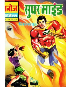 Free Download Super Mind Vinash Hindi Comics Pdf