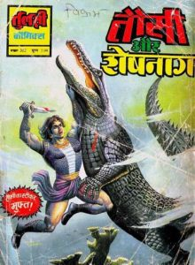 Free Download Tausi aur Sheshnaag Hindi Comics Pdf