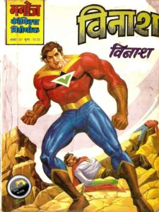 Free Download Vinash First Hindi Comics Pdf