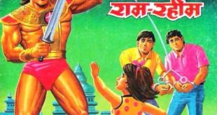 Free Download Wonder Girl Ram Rahim Hindi Comics Pdf