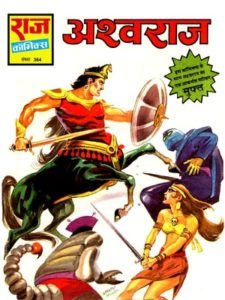 Free Download Ashwaraj First Hindi Comics Pdf