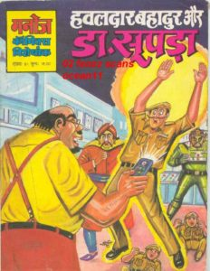 Free Download Hawaldar Bahadur aur Dr Supada Hindi Comics Pdf