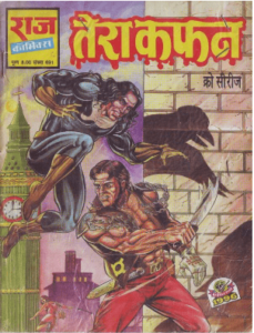 Free Download Tera Kafan Anthony Hindi Comics Pdf