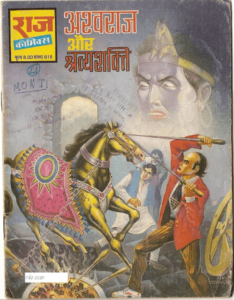 Free Download Ashwraj Aur Shravyashakti Hindi Comics Pdf