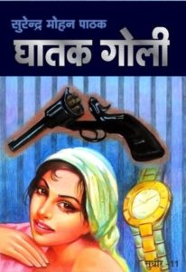 Free Download Ghatak Goli Surender Mohan Pathak Hindi Novel Pdf