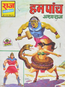 Free Download Hum Paanch Ashwaraj Hindi Comics Pdf