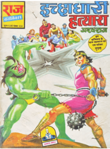 Free Download Ichchadhari Hatyara Ashwaraj Hindi Comics Pdf