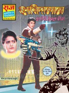 Free Download Invisible Gang Shaktimaan Hindi Comics Pdf