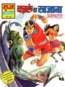 Free Download Karu Ka Khajana Ashwaraj Hindi Comics Pdf