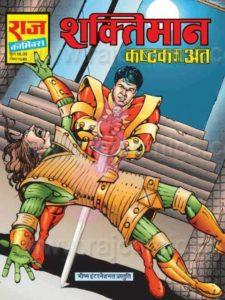 Free Download Kashtak ka Ant Shaktimaan Hindi Comics Pdf