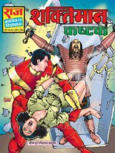 Free Download Kashtak Shaktimaan Hindi Comics Pdf