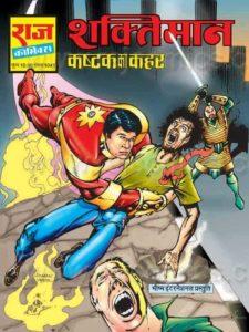 Free Download Kashtak ka Kahar Shaktimaan Hindi Comics Pdf