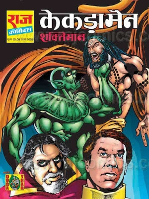 shaktiman vartaman pdf free download