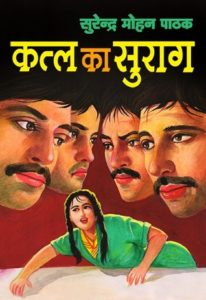 Free Download Qatl Ka Suraag Surender Mohan Pathak Hindi Novel Pdf