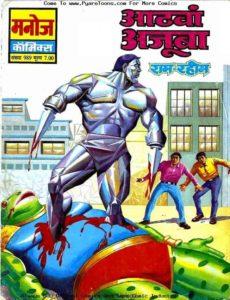 Manoj Comics Buy