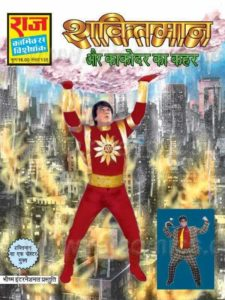 Free Download Shaktimaan aur Kakodar Ka Kahar Hindi Comics Pdf