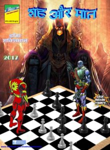 Free Download Sheh aur Maat Multi Starrer Hindi Comics Pdf