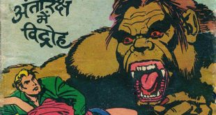 Free Download Antarikhsh Mein Vidroh Flash Gordon Hindi Comics Pdf