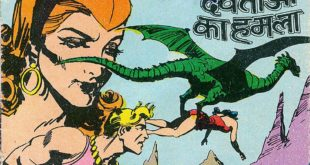 Free Download Devtaon ka Hamla Flash Gordon Hindi Comics Pdf