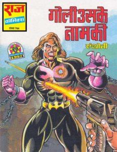 Free Download Goli Uske Naam Ki Anthony Hindi Comics Pdf