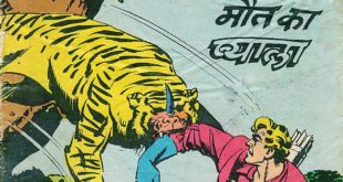 Free Download Maut Ka Pyala Flash Gordon Hindi Comics Pdf