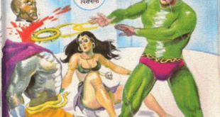 Free Download Nagpasha Nagraj Hindi Comics Pdf