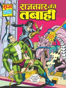 Free Download Rajnagar Ki Tabahi Multi Starrer Hindi Comics Pdf