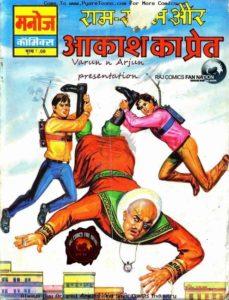 Raj comics thrill horror suspense free download pdf