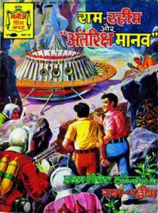 Free Download Ram Rahim Aur Antriksh Manav Hindi Comics Pdf