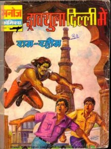 Free Download Ram Rahim Aur Dracula Delhi Mein Hindi Comics Pdf