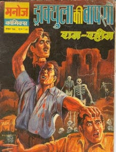 Free Download Ram Rahim Aur Dracula Ki Waapsi Hindi Comics Pdf