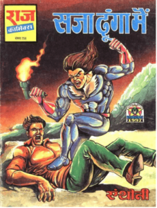 Free Download Saja Dunga Main Anthony Hindi Comics Pdf