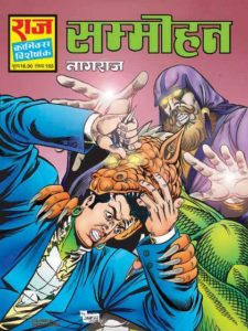 Free Download Sammohan Nagraj Hindi Comics Pdf