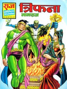 Free Download Trifana Nagraj Hindi Comics Pdf